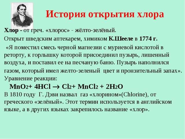 История открытия хлора Хлор - от греч. «хлорос» - жёлто-зелёный. Открыт шведс...