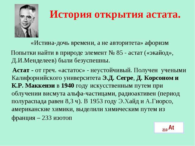 История открытия астата. «Истина-дочь времени, а не авторитета» афоризм Попыт...