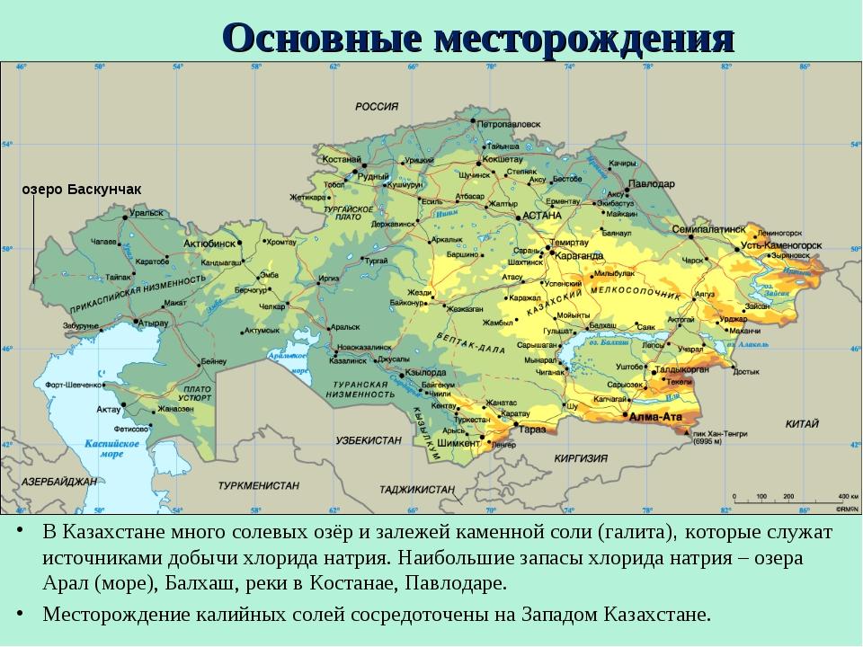 Основные месторождения В Казахстане много солевых озёр и залежей каменной сол...