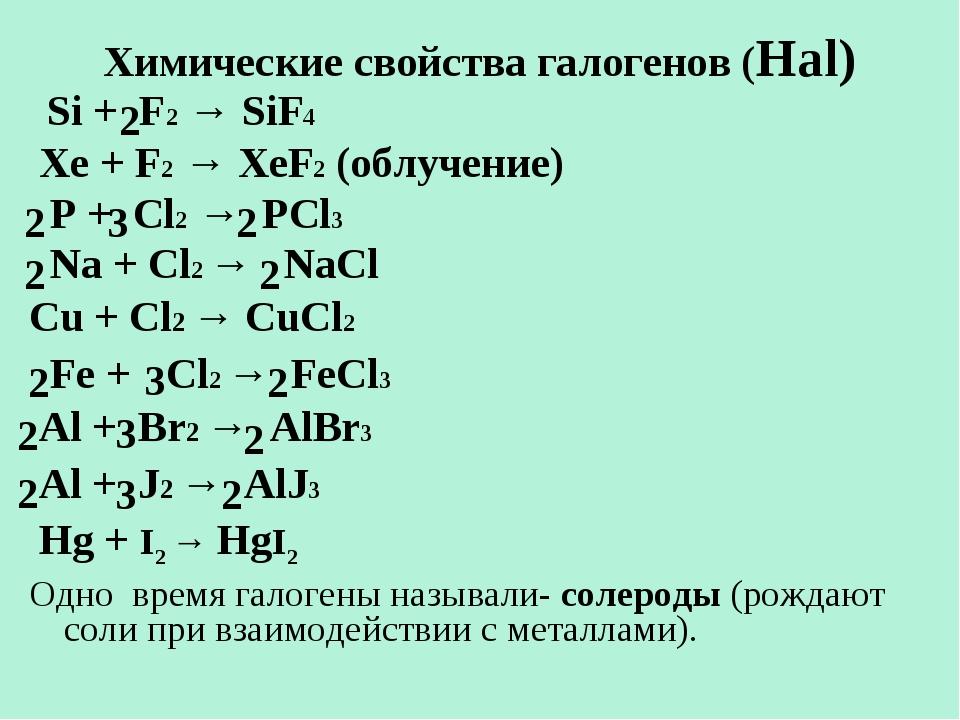 Химические свойства галогенов (Hal) Si + F2 → SiF4 Хе + F2 → XeF2 (облучение)...
