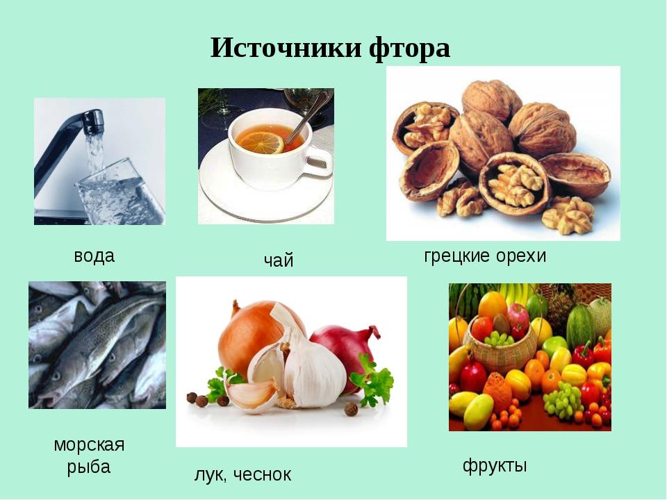 Источники фтора вода морская рыба грецкие орехи лук, чеснок чай фрукты