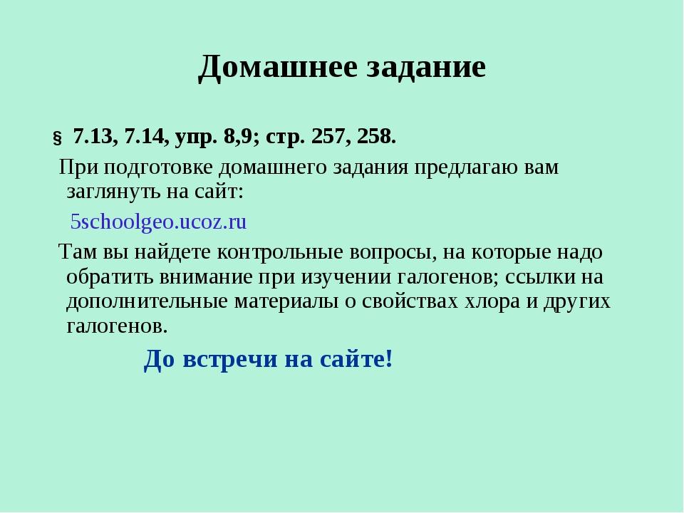 Домашнее задание § 7.13, 7.14, упр. 8,9; стр. 257, 258. При подготовке домашн...