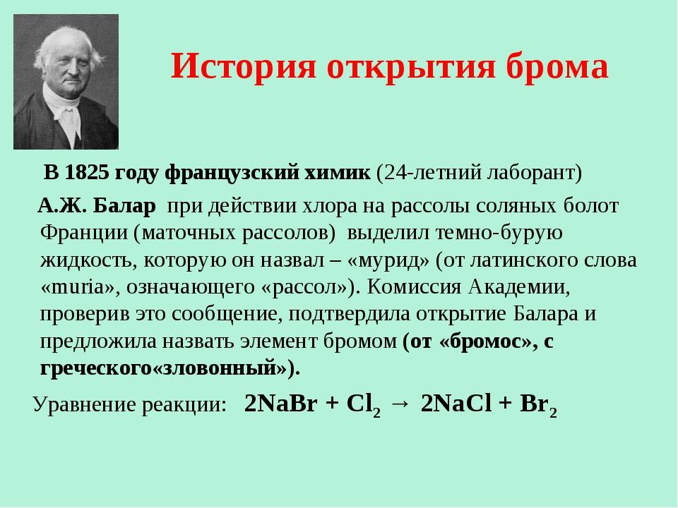 В 1825 году французский химик (24-летний лаборант) А.Ж. Балар при действии х...