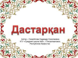 Автор – Самуйлова Надежда Николаевна КГУ «Средняя школа №5», г.Петропавловск,