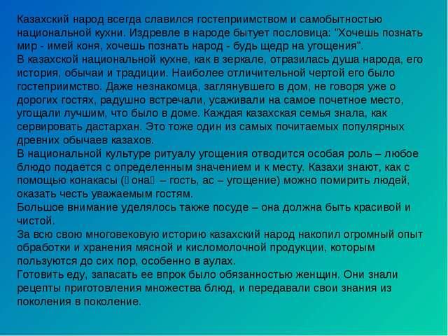 Казахский народ всегда славился гостеприимством и самобытностью национальной...