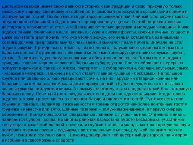 Дастархан казахов имеет свою давнюю историю, свои традиции и свою, присущую т...