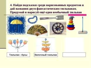 4. Найди подсказки среди нарисованных предметов и дай названия двум фантастич