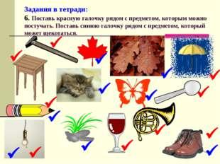 Задания в тетради: 6. Поставь красную галочку рядом с предметом, которым можн