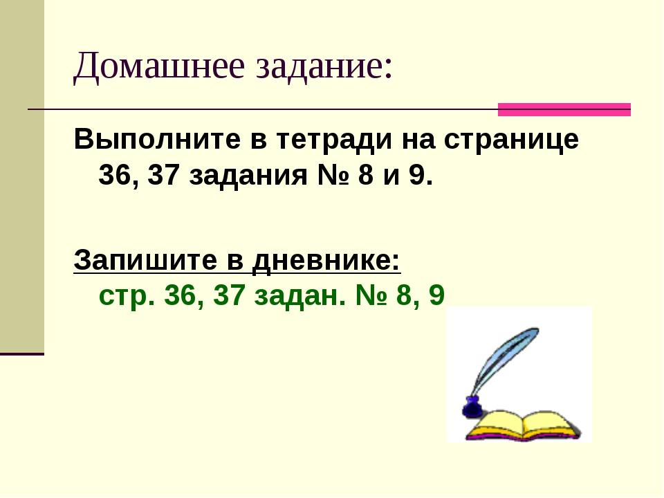 Домашнее задание: Выполните в тетради на странице 36, 37 задания № 8 и 9. Зап...