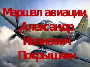 Когда родился Александр Покрышкин? 6 марта 1913 г. Slide 3-Question/Answer (