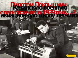 В каком году Покрышкину было присвоено звание маршала авиации? 16 декабря 19