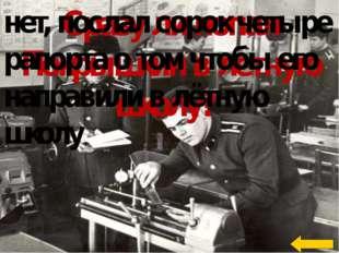 Пилотом Покрышкин слал окончив в 1939 году…? Качинскую военную авиационную ш
