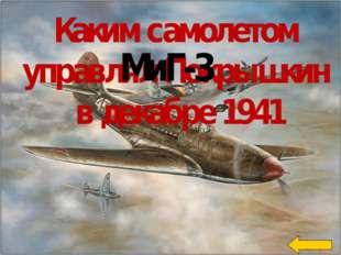 За сколько дней Александр Покрышкин осваивает двухгодичную программу аэроклуб