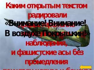 Где и как закончил Покрышкин войну в шесть часов вечера 9 мая 1945 г.? в неб