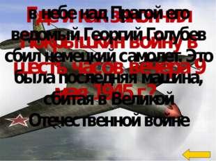 Сколько орденов Ленина получил в награду Александр Покрышкин? 6