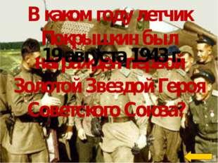 Сразу ли попал Покрышкин в летную школу? нет, послал сорок четыре рапорта о