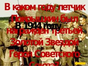 В каком году закончил Пермскую военно-техническую школу? 1933 г. Welcome to