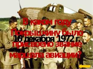 В каком возрасте Александр Покрышкин увлекся авиацией? в 12 лет Welcome to P