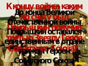 Как называлась первая книга Александра Покрышкина? мемуары «Крылья истребите
