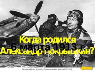 Где жил Александр Покрышкин после войны? в г. Москва Welcome to Power Jeopar