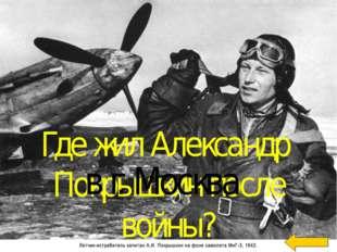 Сколько детей у Александра Покрышкина? 2 ребенка – сын и дочь Welcome to Powe
