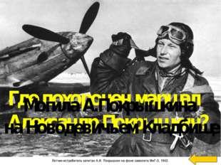 Сколько воздушных боев провел Покрышкин? 156 Welcome to Power Jeopardy © Don
