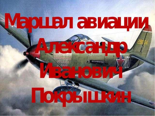 Когда родился Александр Покрышкин? 6 марта 1913 г. Slide 3-Question/Answer (...