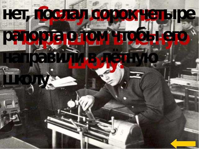 Пилотом Покрышкин слал окончив в 1939 году…? Качинскую военную авиационную ш...