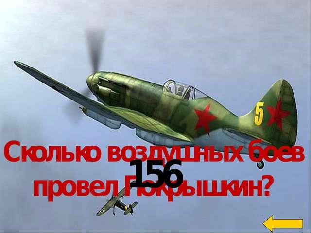 К концу войны каким по счету был Покрышкин получив третью Звезду Героя Советс...