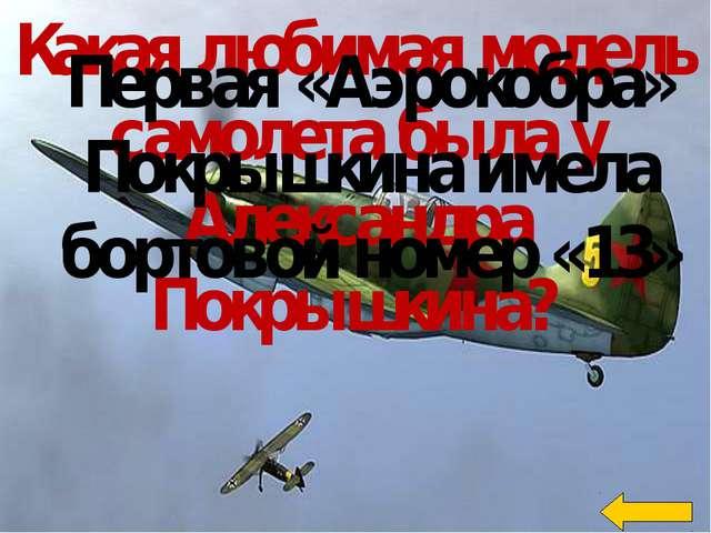 Под каким номером малая планета носит имя Александра Покрышкина? (3348, 1516...