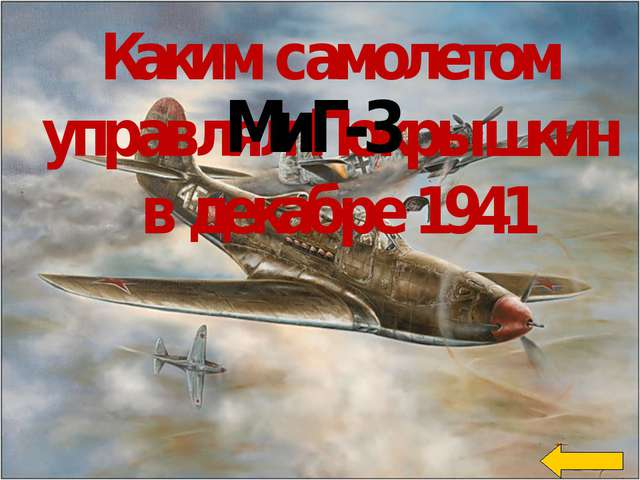За сколько дней Александр Покрышкин осваивает двухгодичную программу аэроклуб...