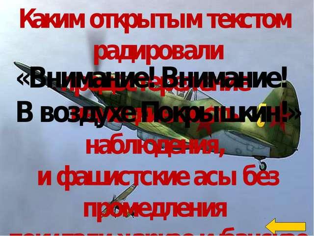 Где и как закончил Покрышкин войну в шесть часов вечера 9 мая 1945 г.? в неб...