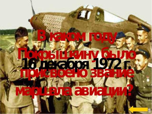 В каком возрасте Александр Покрышкин увлекся авиацией? в 12 лет Welcome to P...