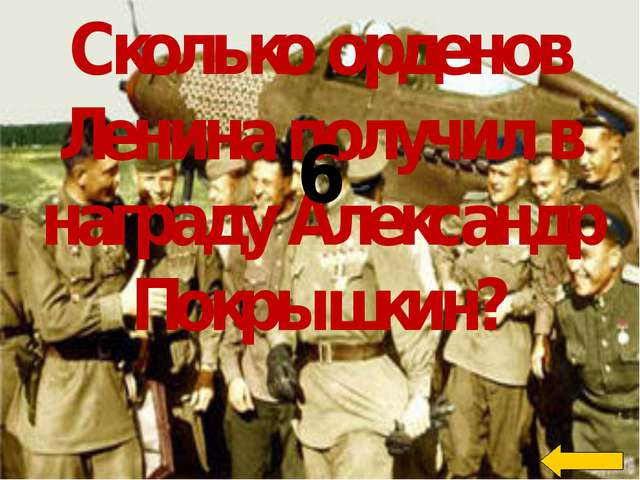Как назывался блокнот Александра Ивановича Покрышкина? Блокнот – «Схемы возд...
