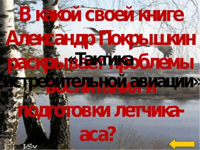 В какой своей книге Александр Покрышкин раскрывает проблемы воспитания и под...