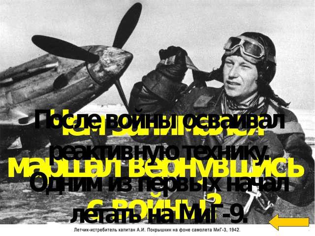 Какого звания был трижды удостоен Александр Покрышкин? Герой Советского Союз...