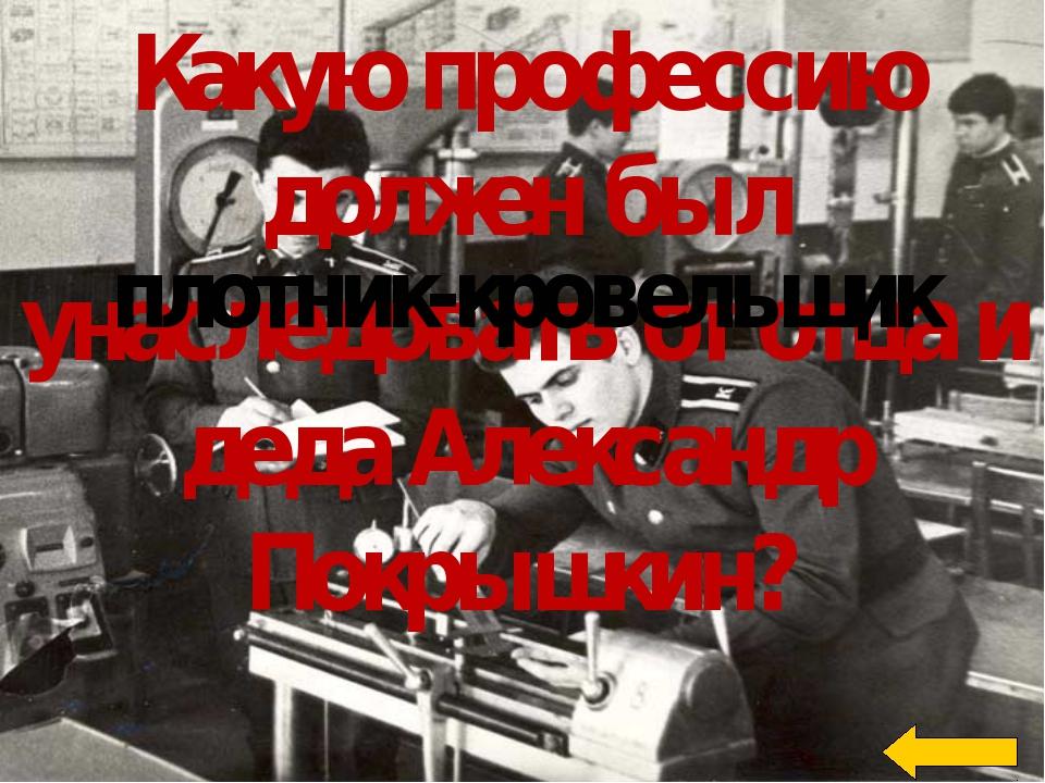 В каком году летчик Покрышкин был награжден третьей Золотой Звездой Героя Со...