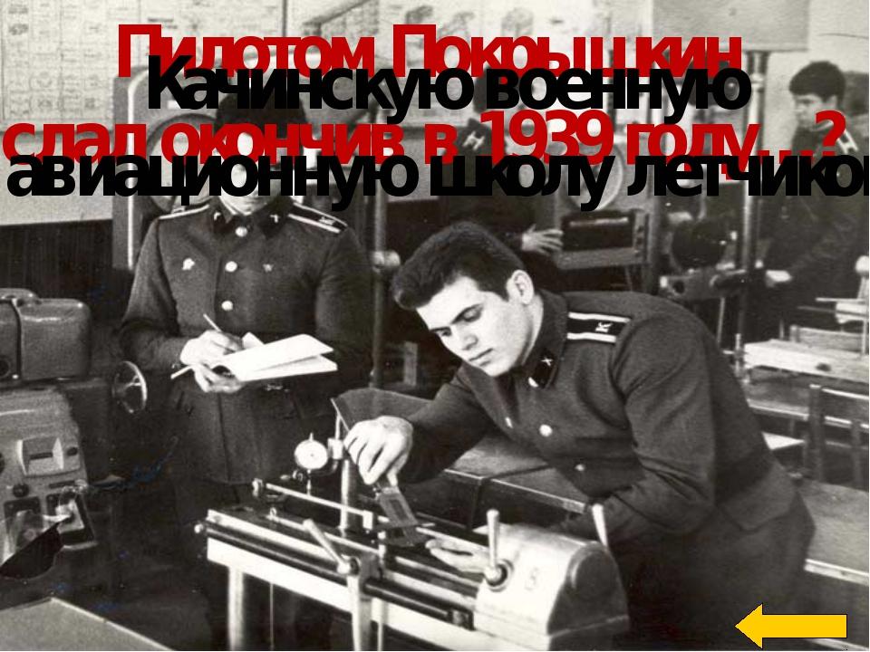 В каком году Покрышкину было присвоено звание маршала авиации? 16 декабря 19...