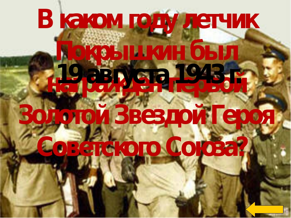 Сразу ли попал Покрышкин в летную школу? нет, послал сорок четыре рапорта о...