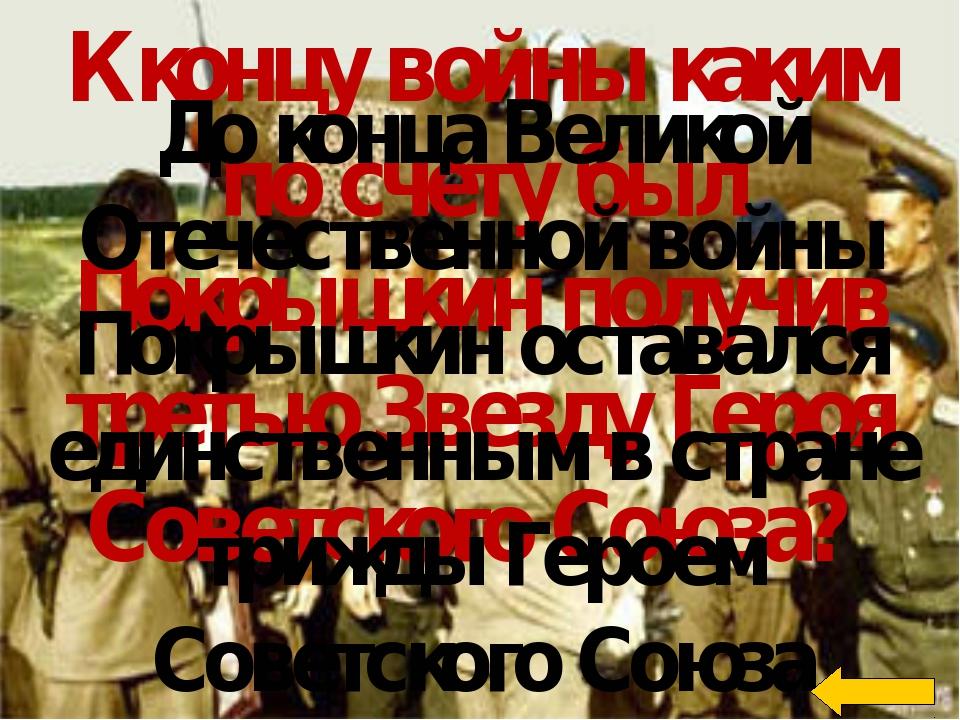 Как называлась первая книга Александра Покрышкина? мемуары «Крылья истребите...