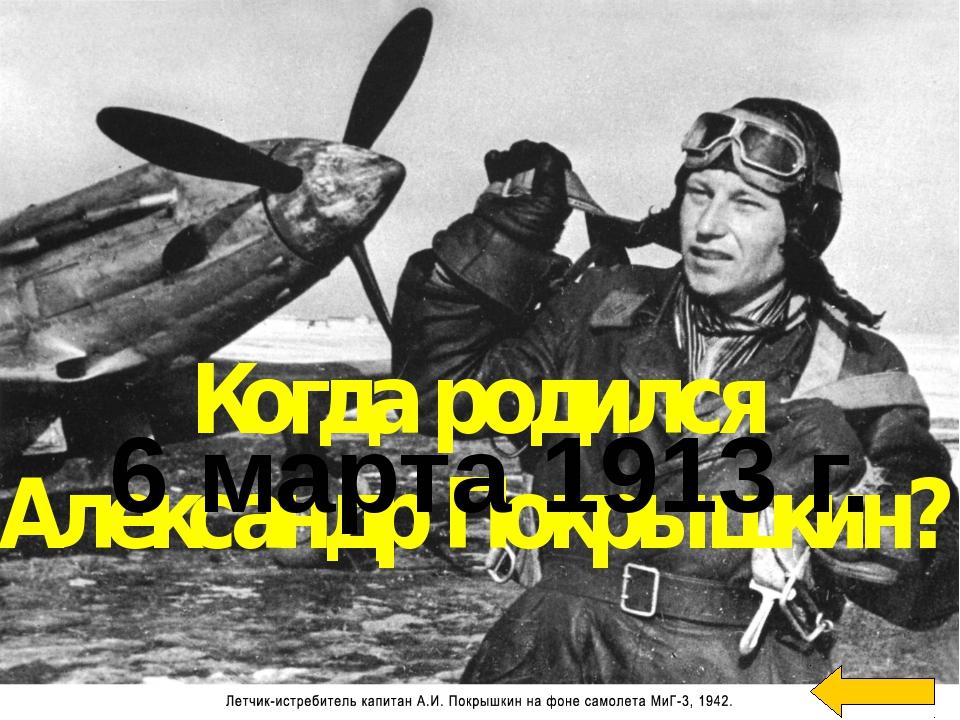 Где жил Александр Покрышкин после войны? в г. Москва Welcome to Power Jeopar...