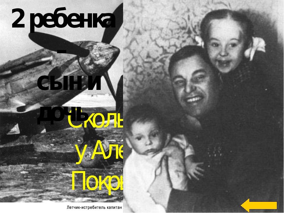 В каком году летчик Покрышкин был награжден первой Золотой Звездой Героя Сов...