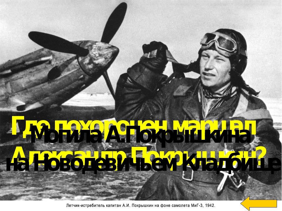 Сколько воздушных боев провел Покрышкин? 156 Welcome to Power Jeopardy © Don...