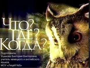 Подготовила: Ушакова Виктория Викторовна, учитель немецкого и английского язы