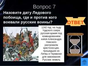 Вопрос 9 Великий русский князь, потомок Игоря, воин, удачливый полководец. Ег