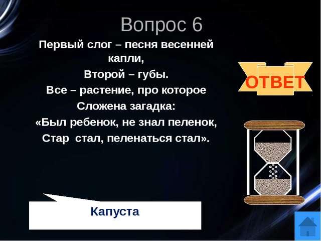 Вопрос 8 Когда Василисе Премудрой исполнилось 18 лет, Кощей Бессмертный решил...