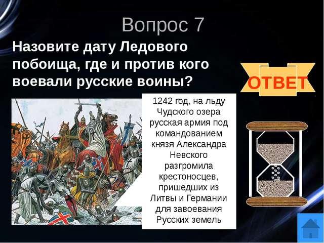 Вопрос 9 Великий русский князь, потомок Игоря, воин, удачливый полководец. Ег...