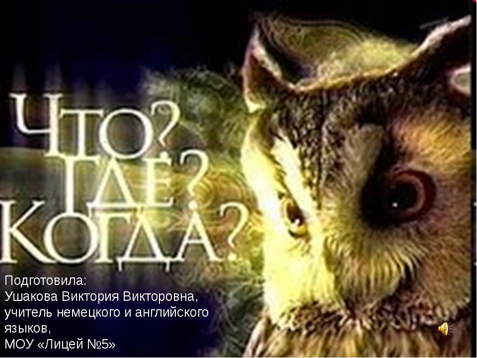 Подготовила: Ушакова Виктория Викторовна, учитель немецкого и английского язы...