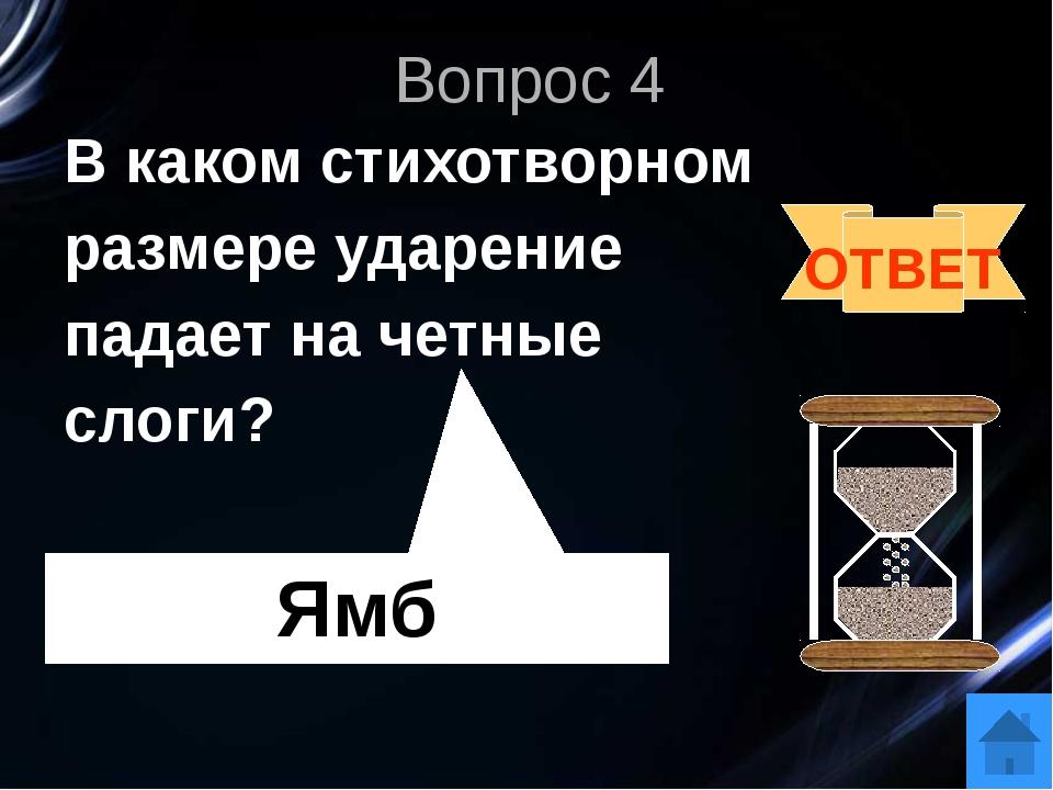 Вопрос 5 Блиц Самая большая планета солнечной системы Самый крупный вулкан Ро...