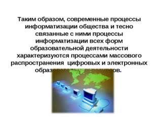 Таким образом, современные процессы информатизации общества и тесно связанные